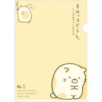 San-X Sumikkogurashi A4 Plastic File Folder | Neko